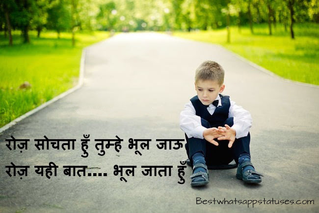 Whatsapp shayari Hindi